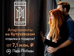 ЖК «Match Point» Бизнес-класс на Кутузовском